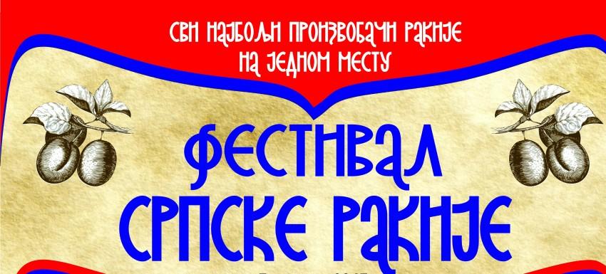 srpska-rakija-2015-bilbord-2-1-1-e1461825603747