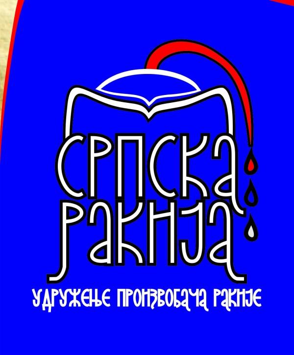 srpska-rakija-2015-bilbord-2-1-3-e1461825689685